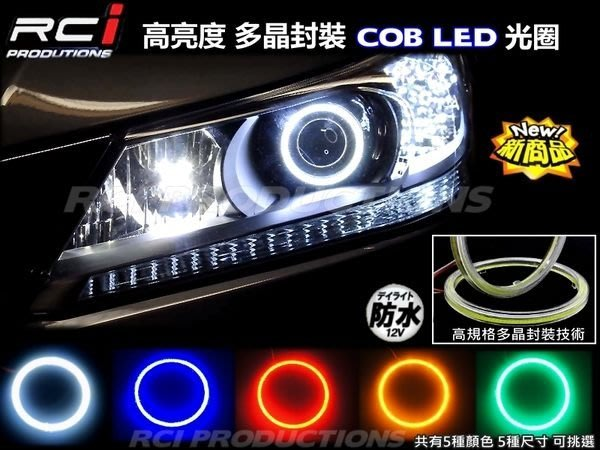RC HID LED專賣店 高亮度 COB 4光圈 移植光圈 魚眼光圈 YARIS MAZDA5 ESCAPE TIIDA