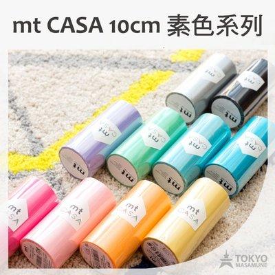 特價7折【東京正宗】日本 mt masking tape 紙膠帶 mt CASA 素色系列 10cm