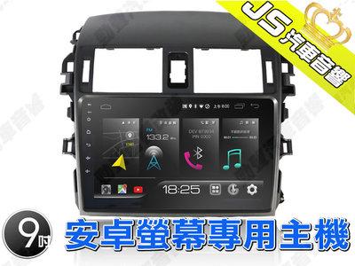 勁聲汽車音響 JHY X27 TOYOTA 9吋 2008~2013 08ALTIS 安卓螢幕專用主機 X系列