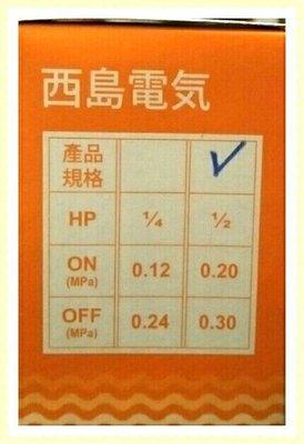 加壓馬達日製壓力開關1.4~2.4 ,1/4HP用, 大井加壓機/木川加壓機/九如加壓機/和川加壓機/修附加壓機適用。