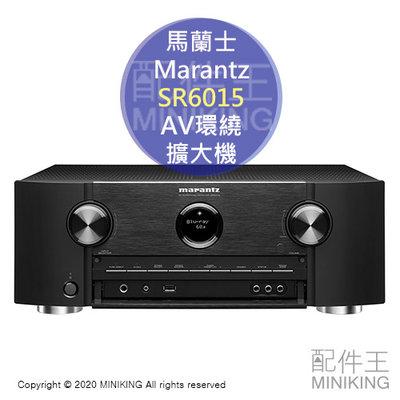 日本代購 空運 2020新款 Marantz 馬蘭士 SR6015 AV環繞擴大機 9.1ch 8K 60p HEOS