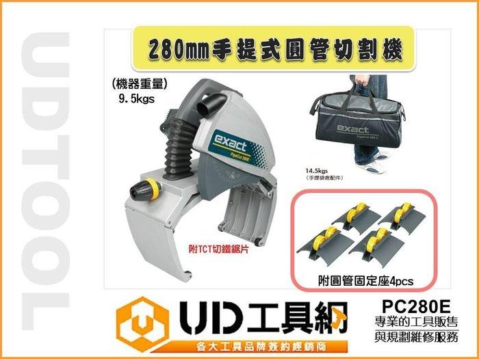 @UD工具網@REXON 力山 PC280E (280mm)手提式圓管切割機(專業用) 乾式切削 適用於切割塑料管 免運