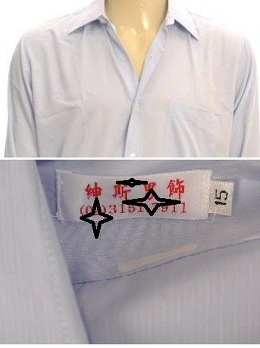 高級立體條紋天藍色紋長袖絲質襯衫˙41胸 ;armani  lv  dw 耐吉 ck亞曼尼