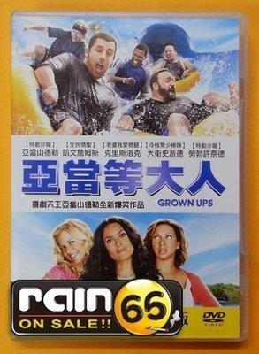 ⊕Rain65⊕正版DVD【亞當等大人/Grown Ups】-我的失憶女友-亞當山德勒(直購價)