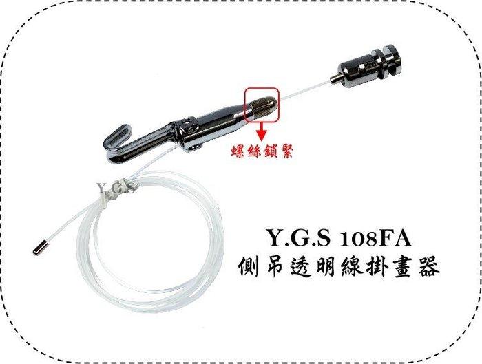 Y.G.S~掛畫軌道五金~108FA透明線掛畫器 掛圖器 吊畫 吊圖(需從軌道左右兩旁放入) 1米長 客製品 (含稅)