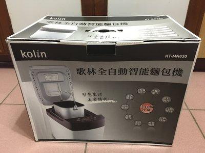 歌林Kolin 全自動智能麵包機KT-MN630