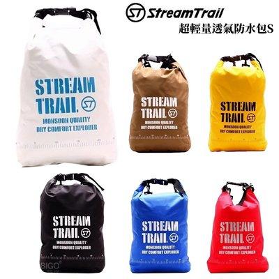 【2020新款】Stream Trail 超輕量透氣防水包S 後背包 防水包 手提包 斜背包 側背包 後背包