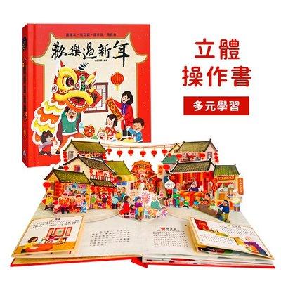【媽媽倉庫】立體書-歡樂過新年(注音版) 童書 故事書