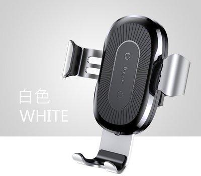 《阿玲》促銷【Baseus】重力車用無線充電支架 倍思無線充電車架 反重力車架 適用 市面上有支援 qI 無線充電的手機