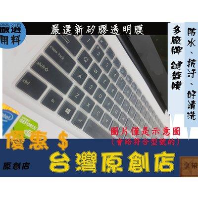 新矽膠材質 MSI GT72 GT72S GT72VR 6qf 6qd 微星 鍵盤保護膜 鍵盤膜