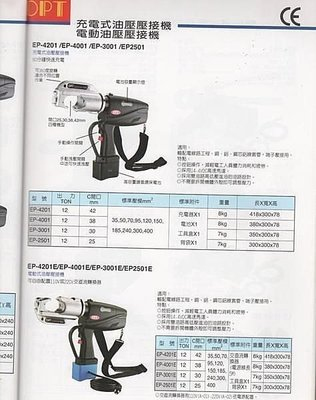 ㊣宇慶S舖五金㊣台灣精品 OPT 充電式油壓壓接機 EP-3001 全新 原廠公司貨