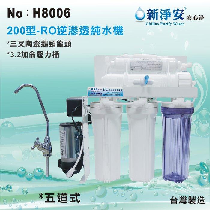 【水築館淨水】新淨安 RO逆滲透純水機(200型電磁閥) 手動沖洗 50G 五道式 軟水 淨水器 過濾器(H8006)