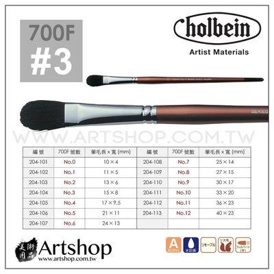 【Artshop美術用品】日本 HOLBEIN 好賓 700F 黑貂水彩筆 (半圓) 3號