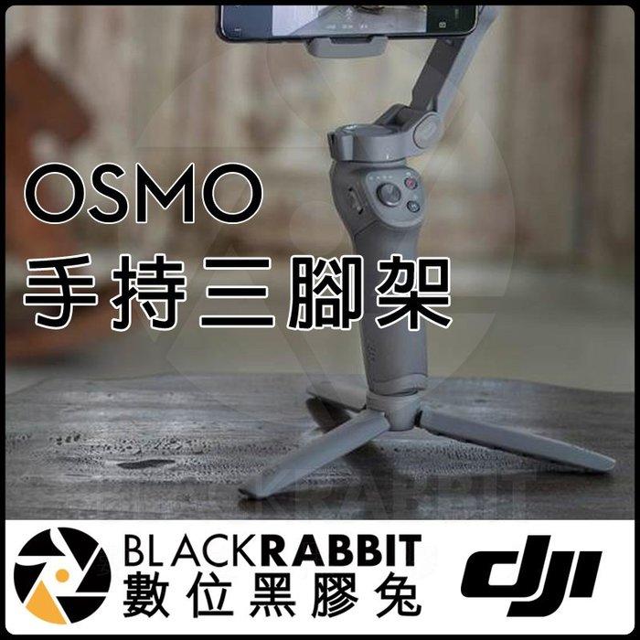 數位黑膠兔【 DJI 大疆 靈眸 Osmo 手持 三腳架 】Mobile 3 2 穩定器 1/4 grip tripod