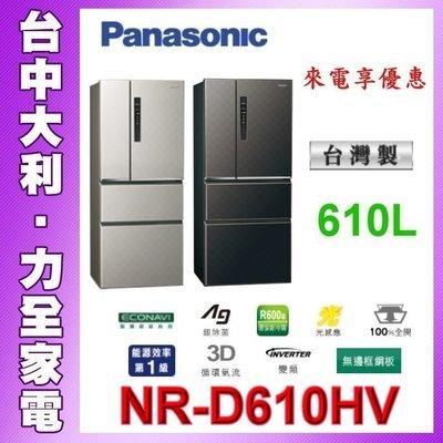 【台中大利】【Panasonic國際】610公升 四門 冰箱【NR-D610HV】先來電問貨 享優惠