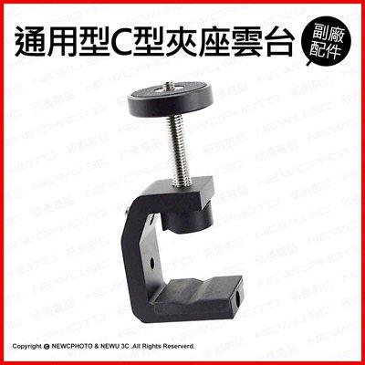 【薪創台中】通用型 C型萬向夾座 雲台 1/4 螺絲 多功能 多角度 U型 相機 閃燈 支架 腳架
