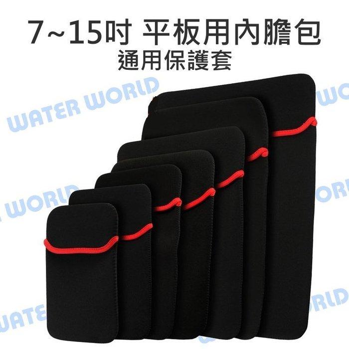 【中壢NOVA-水世界】筆電 平板 通用型 內袋 內膽包 保護套 收納袋 7吋~15吋 8個尺寸