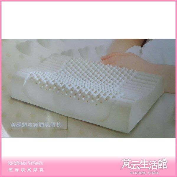 美國護頸顆粒人體功學乳膠枕~【芃云生活館】