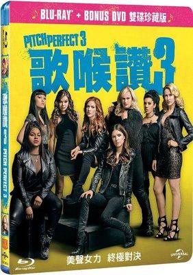 河馬音像:電影 歌喉讚3 BD+BONUS DVD 雙碟珍藏版 BD 全新正版_起標價=直購價