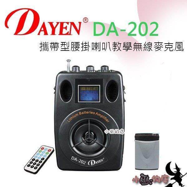 「小巫的店」*(DA-202)Dayen攜帶型腰掛行動喇叭教學無線麥克風USB+耳機孔.導覽夜市.超殺價↘1990元
