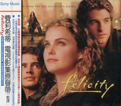 《絕版專賣》費莉希蒂 / Felicity 電視影集原聲帶 (側標完整)
