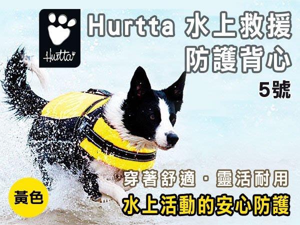SNOW的家【訂購】Hurtta 水上救援防護背心 5號-黃色 中型、大型犬用 (82050291