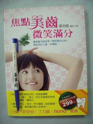 【姜軍府】《焦點美齒 微笑滿分》2008年 蔡忠翰著 大康出版 牙科美學 牙齒 植牙 矯正技術 T