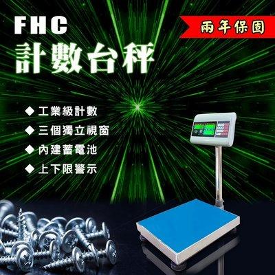 FHC 電子計數量台秤【60kg/30...