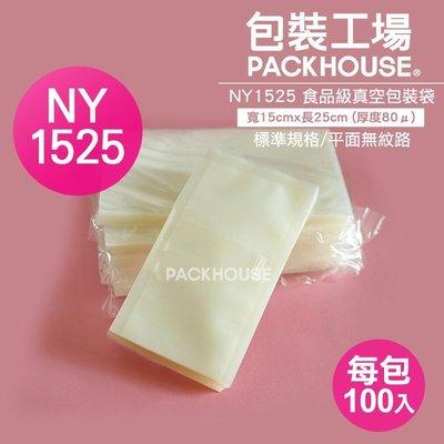 ~包裝工場~15 x 25 cm食品級真空袋,調理包.料理包.冷凍袋,SGS檢驗合格. 製真空包裝袋.可水煮微波