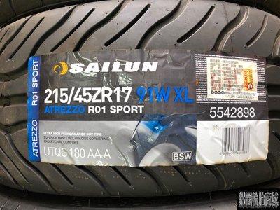 全新輪胎 SAILUN 賽輪 R01 SPORT 熱熔胎 215/45-17 另有 AD08R NS2R 07RS Z3