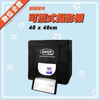 ~附背袋 3色背板~ e館 DEEP 40~40cm 可攜式攝影棚 柔光箱 LED燈 攝影燈箱 雙燈