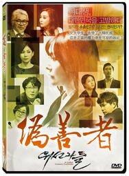 <<影音風暴>>(全新電影2011)偽善者 DVD 全101分鐘(下標即賣)48