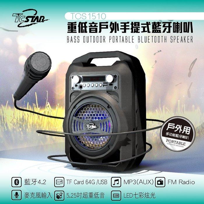 TC STAR 重低音戶外手提式藍牙喇叭 音響 多功能播放模式 TCS1510 台南PQS