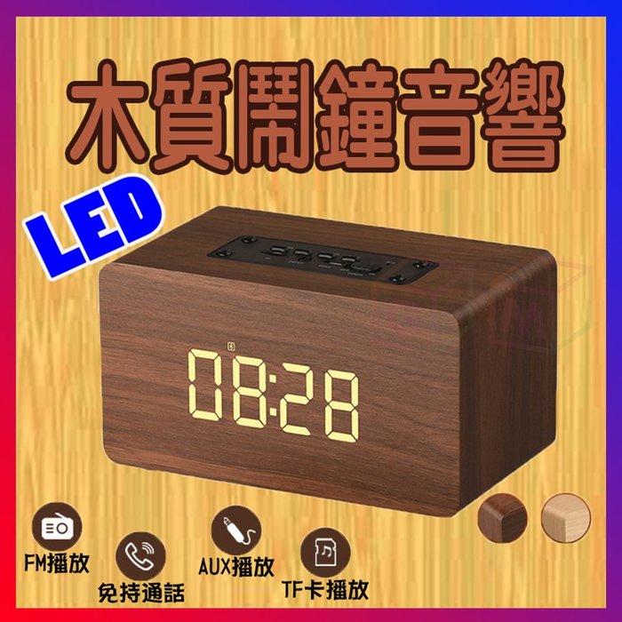 GM數位生活館 木質藍芽鬧鐘音箱 時鐘+喇叭 HIFI立體聲 時鐘鬧鐘 木質喇叭 床頭音箱 時鐘顯器 質感木質喇叭