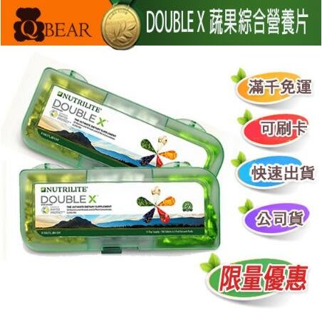 QBEAR~安麗 DOUBLE X蔬果綜合營養片 盒裝