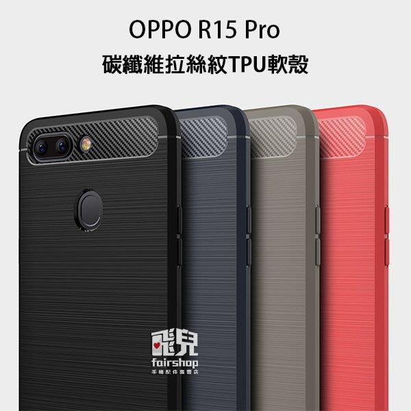 【飛兒】細緻拉絲!OPPO R15 Pro 碳纖維 拉絲紋 軟殼 保護殼 全包邊 防摔 手機殼 198