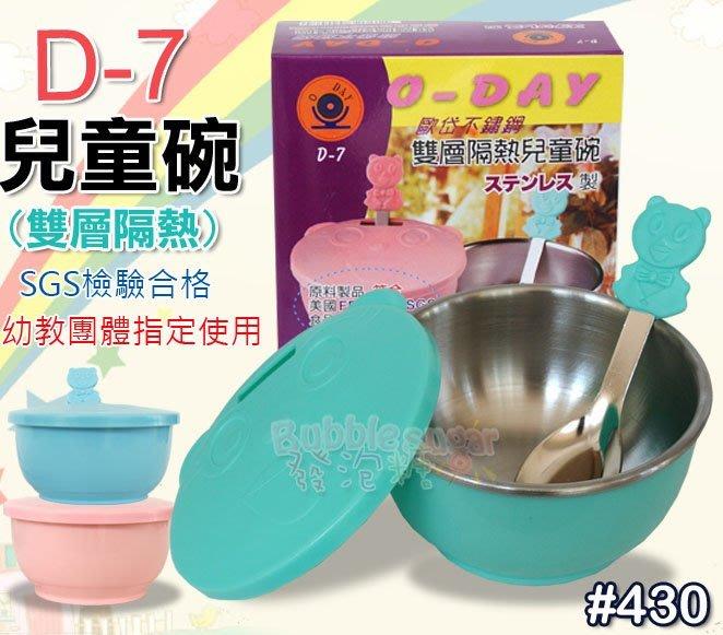 ☆發泡糖 幼稚園專用 台灣製 D-7 10cm 歐岱-不鏽鋼雙層隔熱兒童碗/學習碗/ #430不鏽鋼