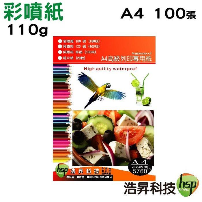 【浩昇科技】A4 高級彩色噴墨防水專用紙 / 彩噴紙 / 100磅  / 1包100張 / 含稅