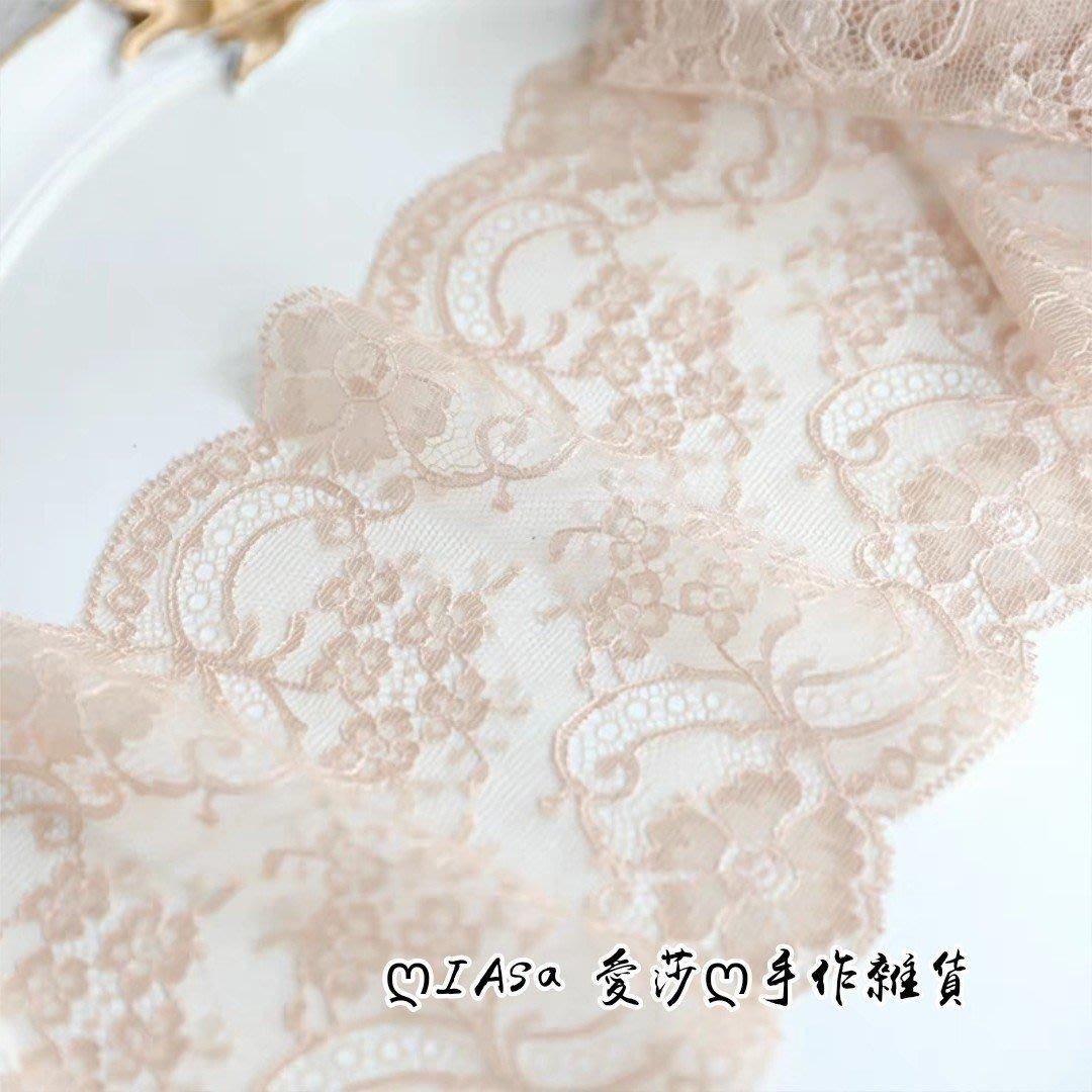 『ღIAsa 愛莎ღ手作雜貨』日本製花邊輔料花邊輔料/娃娃花邊/內衣花邊粉膚色蕾絲花邊寬17cm