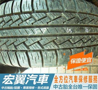 【新宏翼汽車】中古胎 落地胎 二手輪胎:C245.255 65 16 倍耐力 STR 全新落地胎 2條 含工4000元