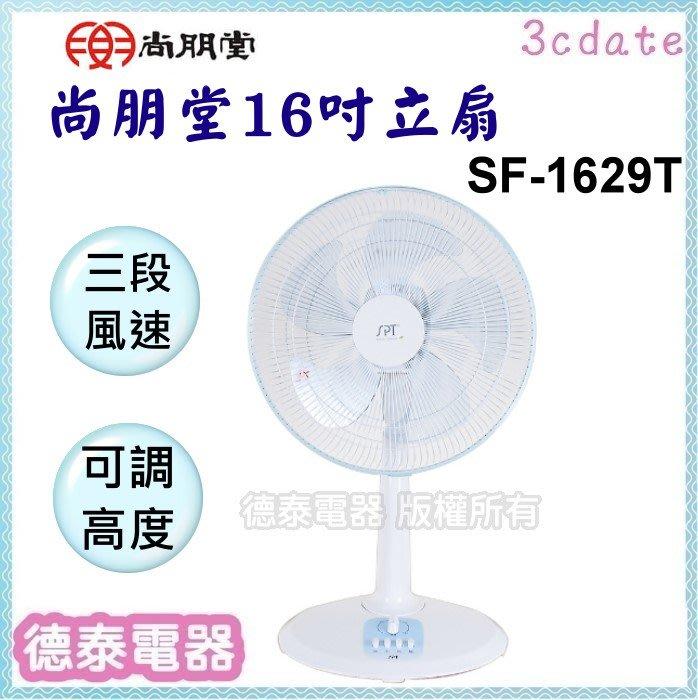 尚朋堂【SF-1629T】16吋立扇【德泰電器】