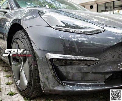 SPY國際 Tesla Model 3 特斯拉 碳纖維 霧燈風刀 卡夢飾條