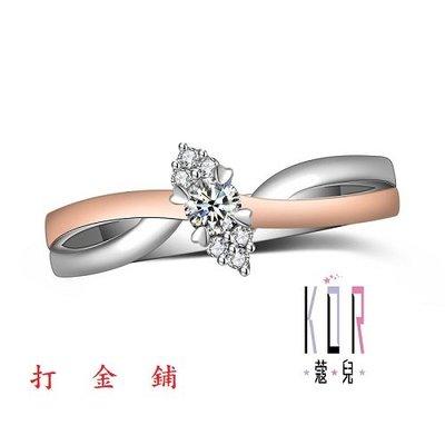 【打金鋪】 K'OR 蔻兒 「幸福香頌」鑽石白鋼戒指(女生款) 婚戒/生日/情人節禮物 免費刻字~