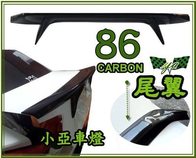 小亞車燈╠ TOYOTA 86 FT86 AE86 GT86 BRZ-AB FLUG樣式CARBON卡夢86 尾翼