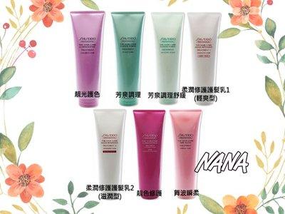 ♡NANA♡SHISEIDO資生堂 護髮乳(250g) 多款可選
