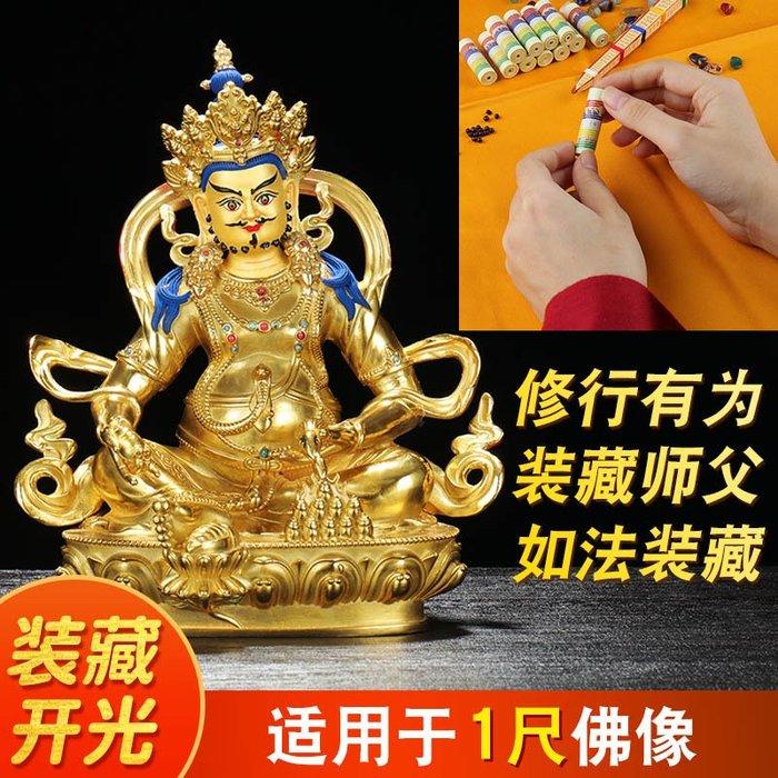 聚吉小屋 #佛教用品藏傳密宗佛像寶瓶佛塔裝藏開光菩薩供養定制圣物裝藏1尺