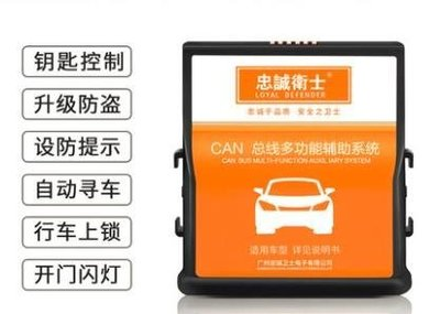 【車達能】12-18Nissan teana 軒逸陽光 TIIDA 驪威 Nissan SENTRAR50OBD升級防盜系統