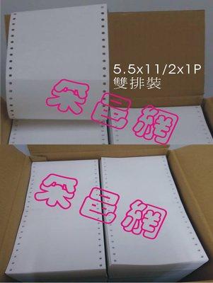 台南 高雄 中醫 西醫 5.5*11*1P 處方簽 收據 掛號收據 看診單 給藥單 醫療報表 電腦報表紙
