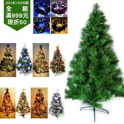 『心可樂活網』台灣製7呎/7尺特級綠松針葉聖誕樹(含飾品組)+100燈LED燈2串(附控制器跳機)YS-GPT07301