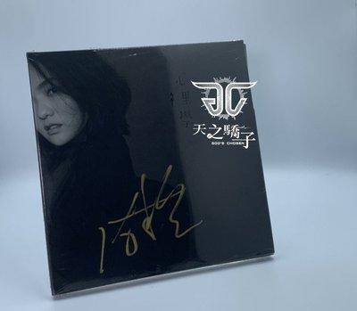 徐佳瑩  心理學 ~親筆簽名 (絕版 停產商品) - 全新正版 ~下標=直購結標  ♪ 天之驕子 ♪
